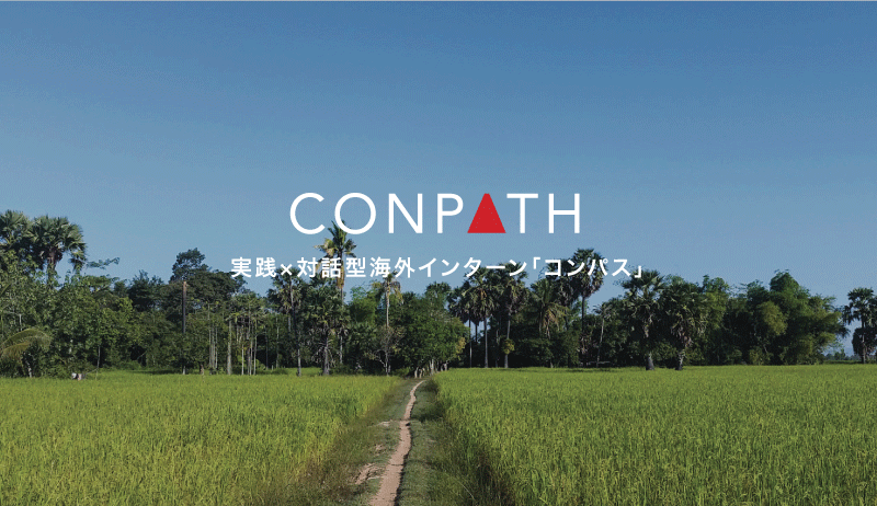 Internship Abroad with CONPATH