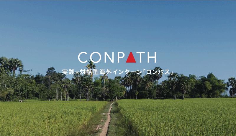カンボジアインターンといえば実践×対話型海外インターン「CONPATH」