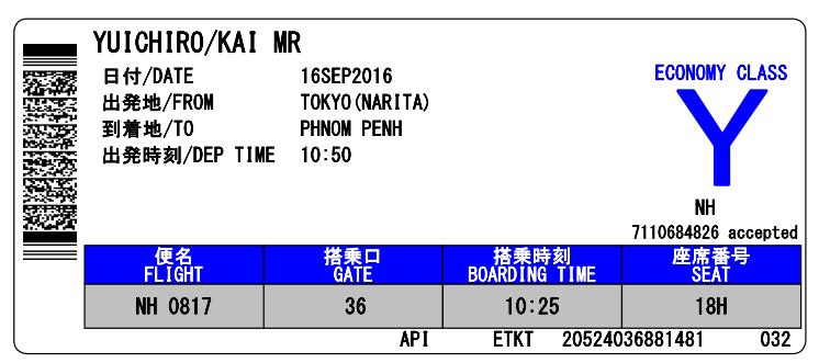 チケット発行