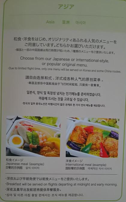 食事は和洋2種類から選択