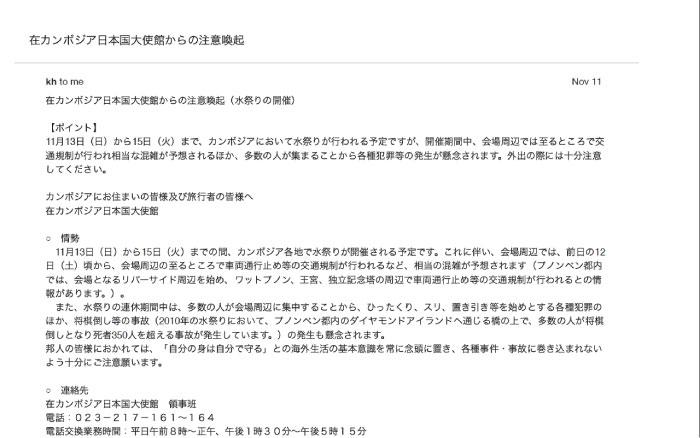 大使館からの安全情報メール