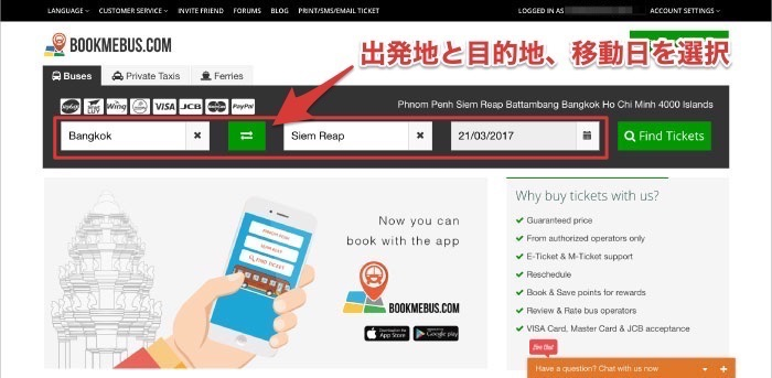 Search bus tickets on BookMeBus
