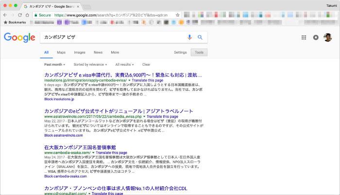 フィルタリングされた検索結果