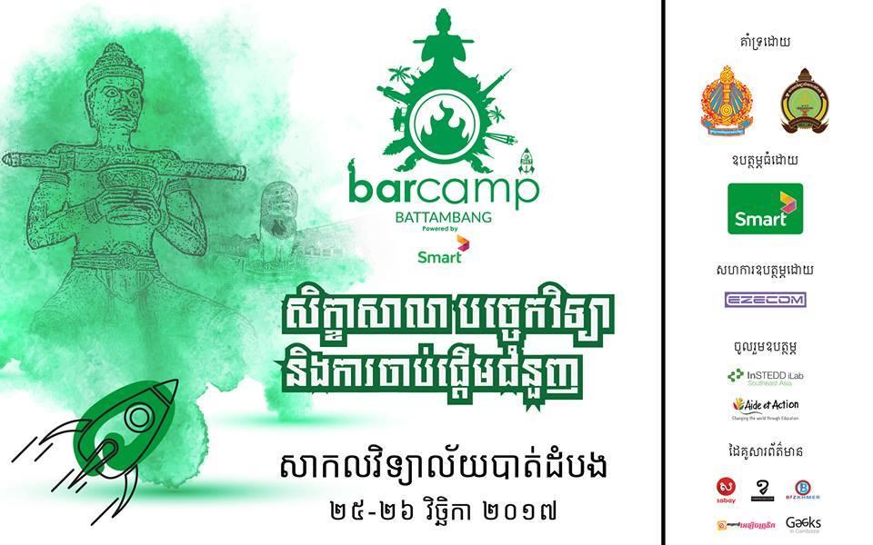 BarCamp Battambang